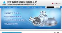 宁波鑫象不锈钢制品有限公司