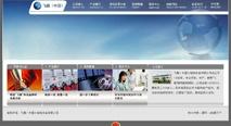飞雁中国缝制设备有限公司
