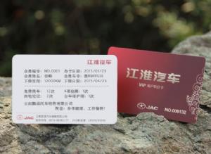 榮大可視卡,可擦可寫可視可讀的高端會員卡