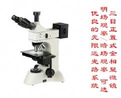 BMM-580/580BD 明暗场三目正置金相显微镜